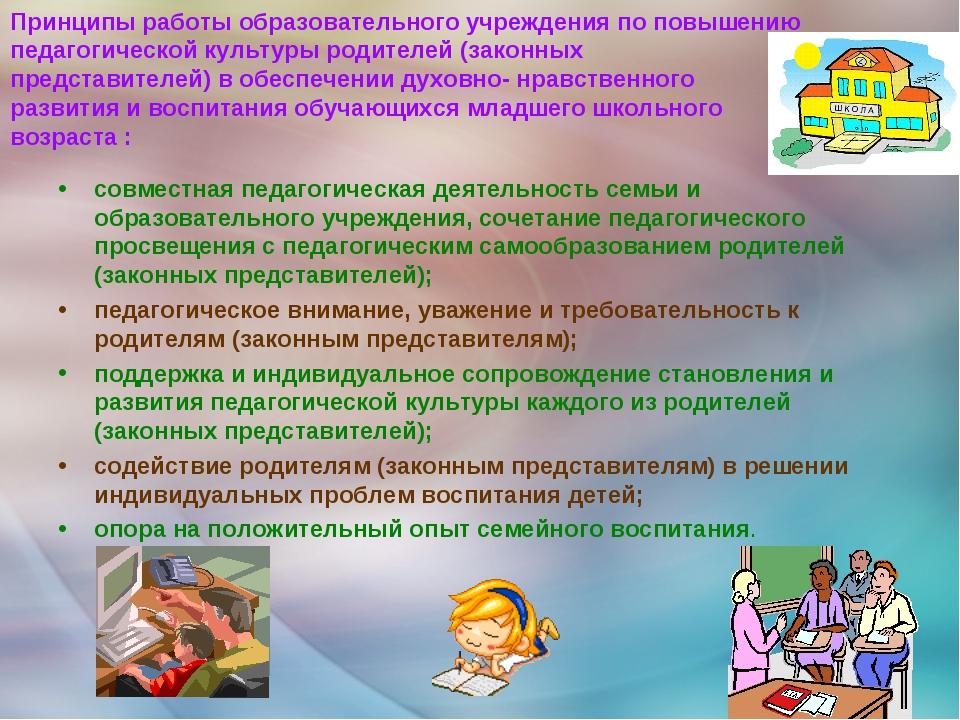 Принципы работы образовательного учреждения по повышению педагогической культ...