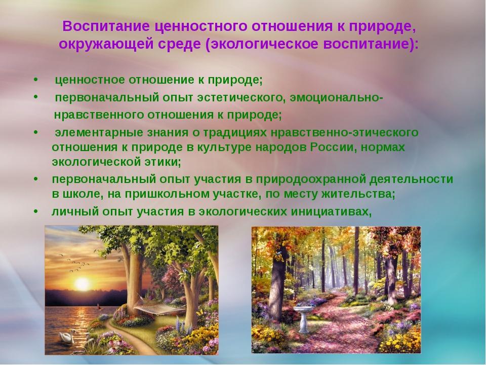 Воспитание ценностного отношения к природе, окружающей среде (экологическое в...