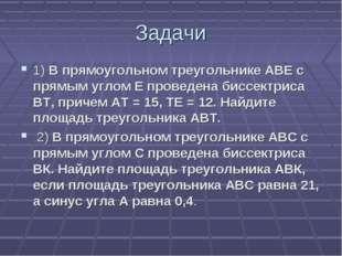 Задачи 1) В прямоугольном треугольнике АВЕ с прямым углом Е проведена биссект