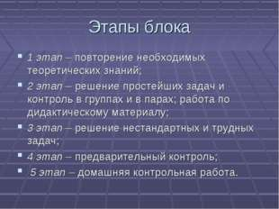 Этапы блока 1 этап – повторение необходимых теоретических знаний; 2 этап – ре