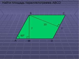 Найти площадь параллелограмма ABCD