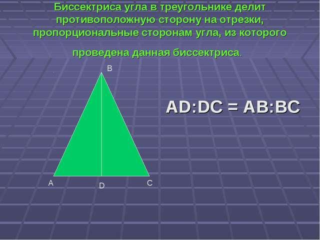 Биссектриса угла в треугольнике делит противоположную сторону на отрезки, про...