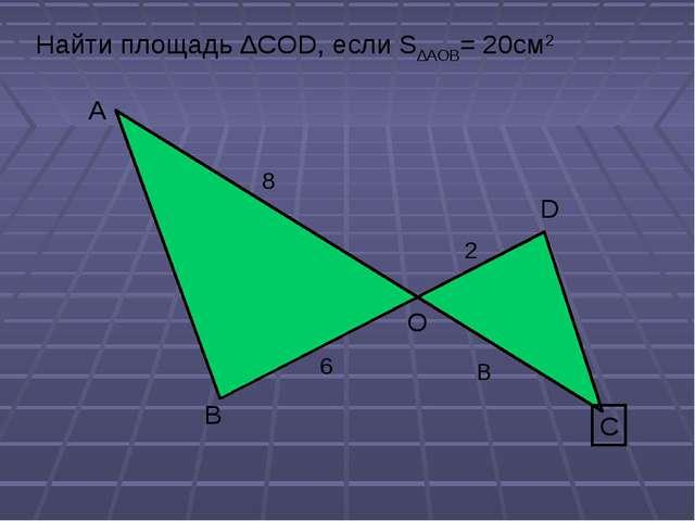 Найти площадь ∆COD, если S∆AOB= 20см2