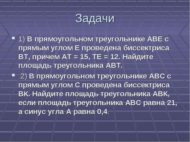 Задачи 1) В прямоугольном треугольнике АВЕ с прямым углом Е проведена биссект...