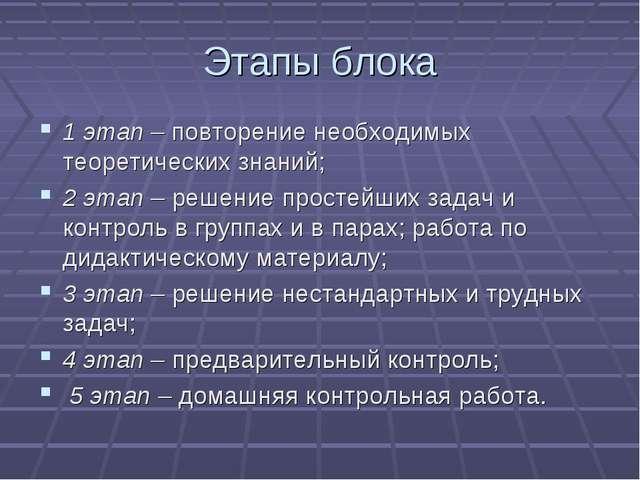 Этапы блока 1 этап – повторение необходимых теоретических знаний; 2 этап – ре...