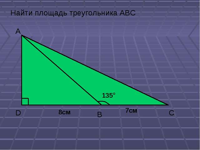 Найти площадь треугольника ABC