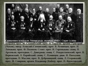 Священнослужители Ленинграда. октябрь 1943 г. Сидят (слева направо) прот. М.