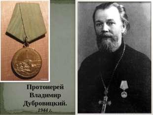 Протоиерей Владимир Дубровицкий. 1944г.