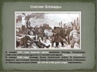 В январе1943 года Красная Армияпрорвала блокаду Ленинграда. Советские войск