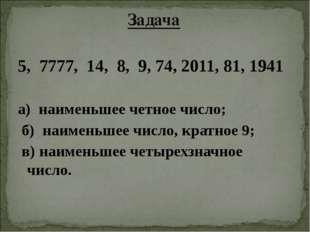 Задача 5, 7777, 14, 8, 9, 74, 2011, 81, 1941 а) наименьшее четное число; б) н