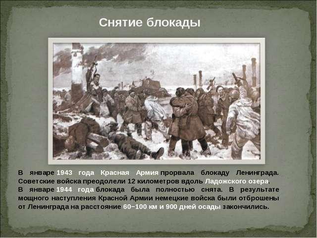 В январе1943 года Красная Армияпрорвала блокаду Ленинграда. Советские войск...