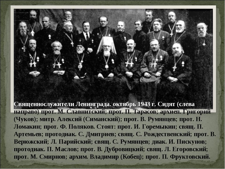 Священнослужители Ленинграда. октябрь 1943 г. Сидят (слева направо) прот. М....
