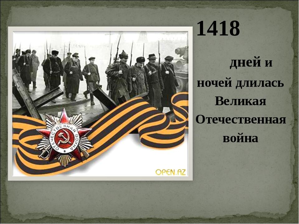 1418 дней и ночей длилась Великая Отечественная война