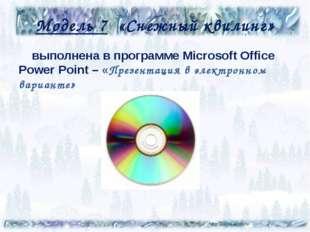 Модель 7 «Снежный квилинг» выполнена в программе Microsoft Office Power Point
