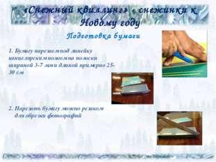 «Снежный квиллинг» - снежинки к Новому году Подготовка бумаги 1. Бумагу нарез