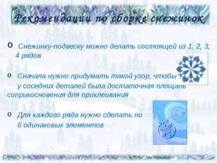 Рекомендации по сборке снежинок Снежинку-подвеску можно делать состоящей из1