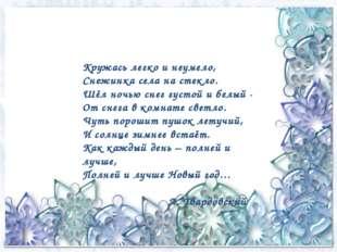 Кружась легко и неумело, Снежинка села на стекло. Шёл ночью снег густой и бе