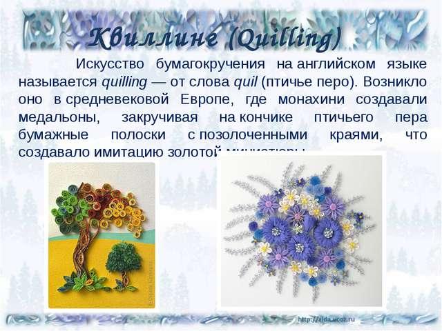 Квиллинг (Quilling) Искусство бумагокручения наанглийском языке называется q...