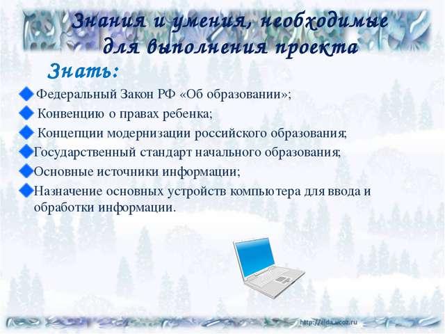 Знания и умения, необходимые для выполнения проекта Знать: Федеральный Закон...