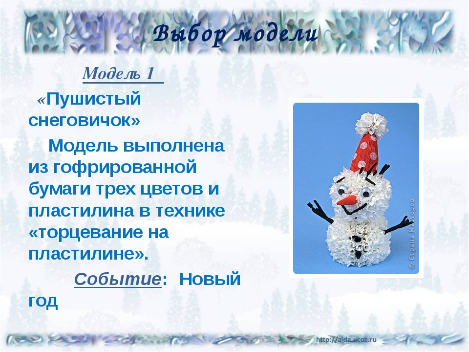 Выбор модели Модель 1 «Пушистый снеговичок» Модель выполнена из гофрированной...