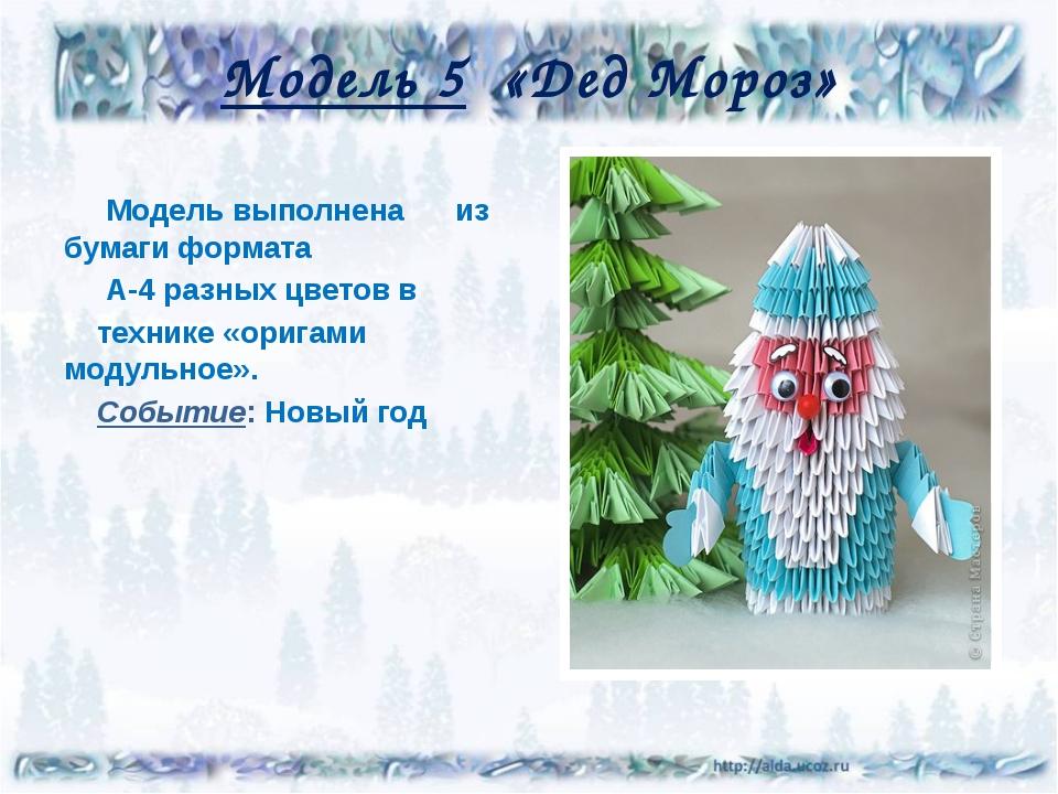 Модель 5 «Дед Мороз» Модель выполнена из бумаги формата А-4 разных цветов в т...