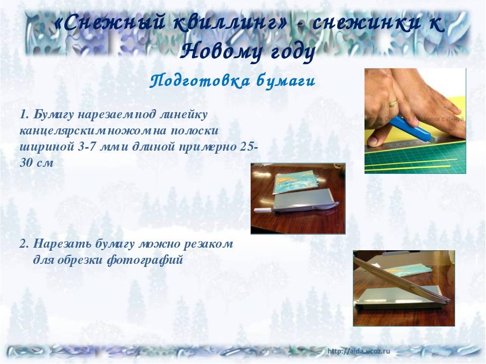 «Снежный квиллинг» - снежинки к Новому году Подготовка бумаги 1. Бумагу нарез...