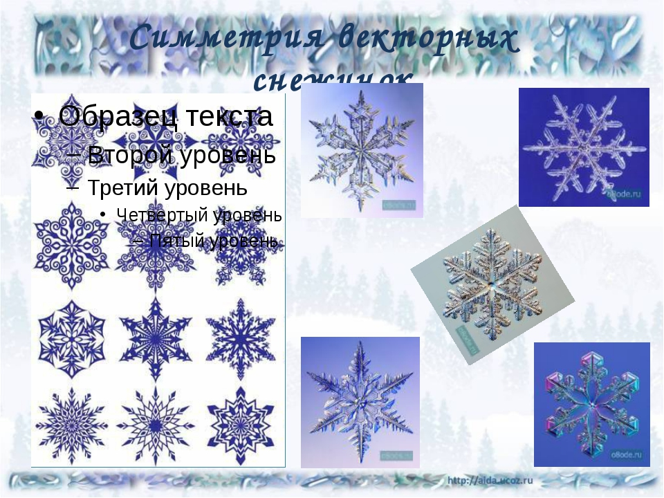 Симметрия векторных снежинок