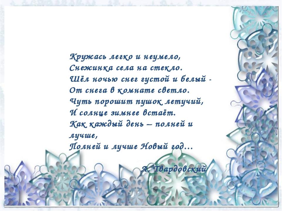 Кружась легко и неумело, Снежинка села на стекло. Шёл ночью снег густой и бе...