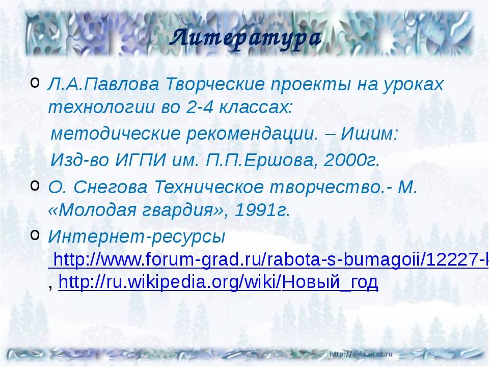 Литература Л.А.Павлова Творческие проекты на уроках технологии во 2-4 классах...