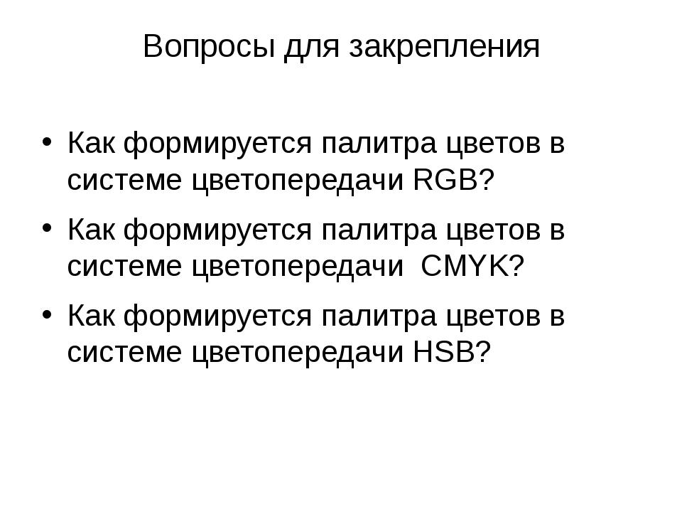 Вопросы для закрепления Как формируется палитра цветов в системе цветопередач...
