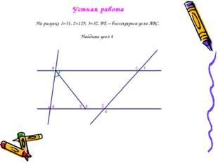 Устная работа На рисунке 1=51, 2=129, 3=52, ВЕ – биссектриса угла АВС. Найдит