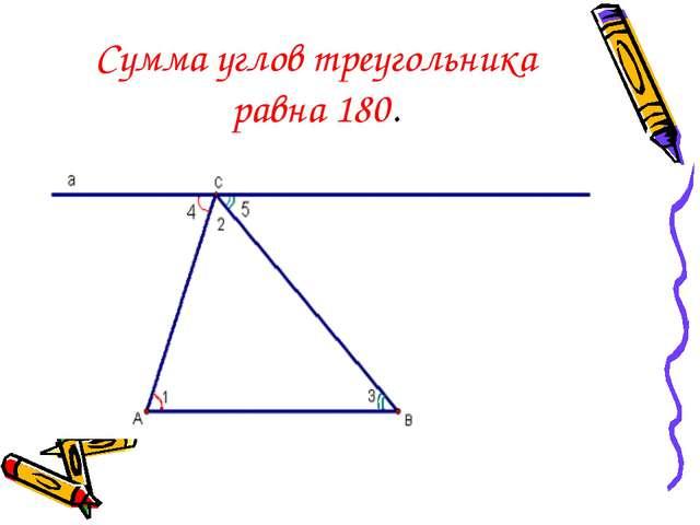 Сумма углов треугольника равна 180.
