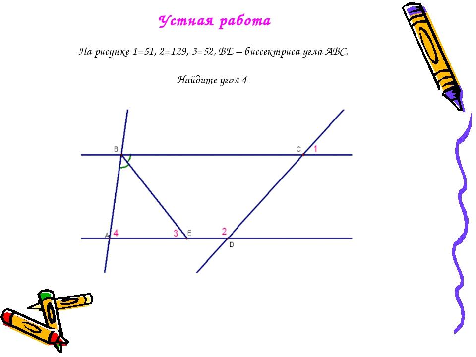 Устная работа На рисунке 1=51, 2=129, 3=52, ВЕ – биссектриса угла АВС. Найдит...