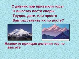 С давних пор привыкли горы О высотах вести споры. Трудно, дети, или просто В
