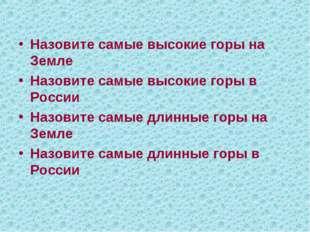 Назовите самые высокие горы на Земле Назовите самые высокие горы в России На