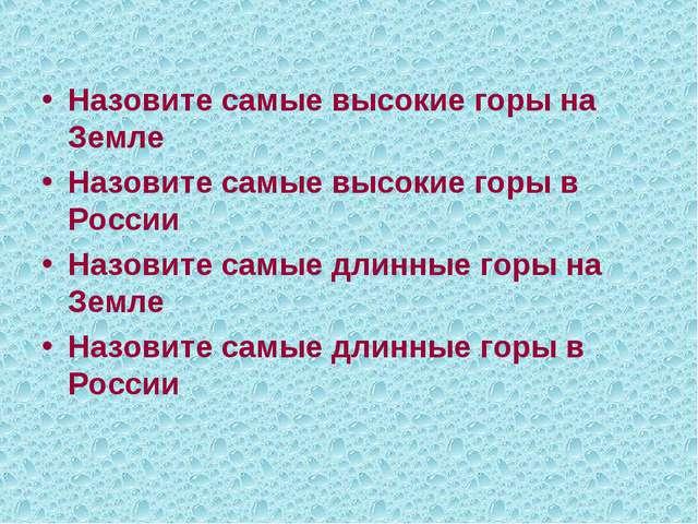 Назовите самые высокие горы на Земле Назовите самые высокие горы в России На...