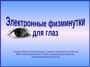 Галкина Инна Анатольевна, учитель начальных классов МОУ «Водоватовская СОШ» А