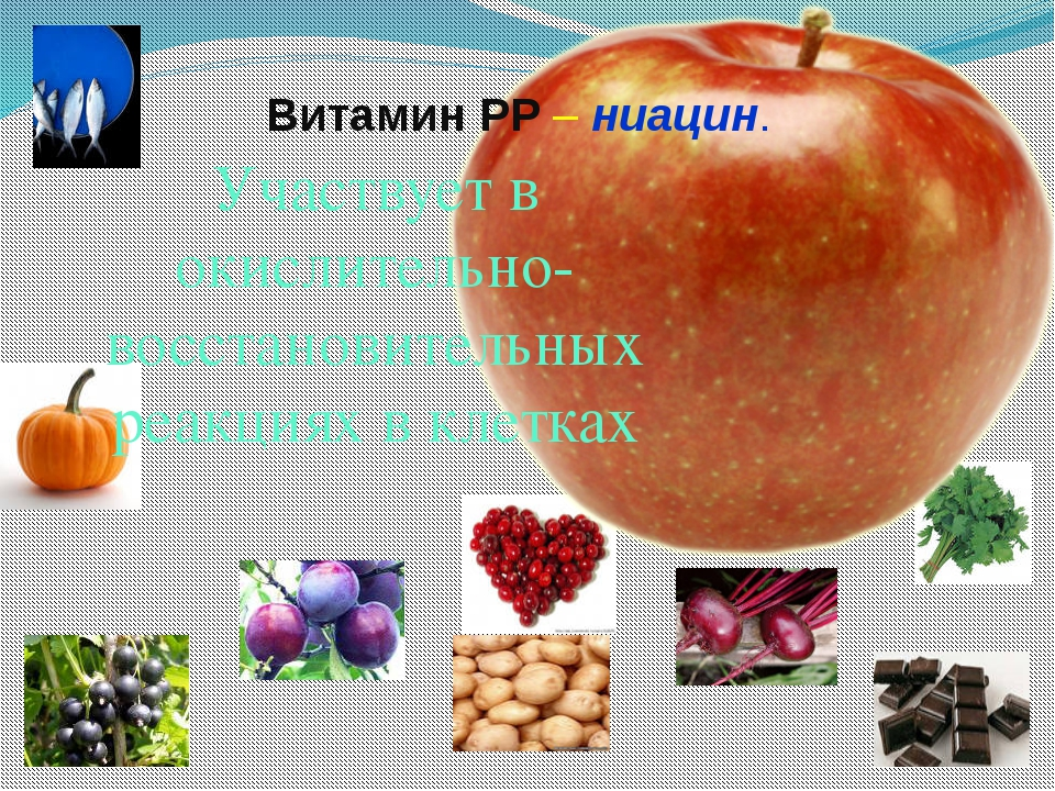 Витамин РР – ниацин. Участвует в окислительно-восстановительных реакциях в кл...
