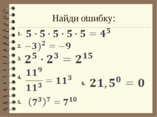 Найди ошибку: ( 1. 2. 3. 4. 6. 5.