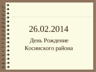 26.02.2014 День Рождение Косинского района