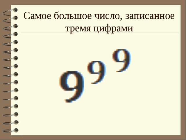 Самое большое число, записанное тремя цифрами