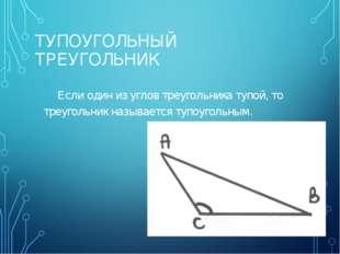 ТУПОУГОЛЬНЫЙ ТРЕУГОЛЬНИК Если один из углов треугольника тупой, то треугольни