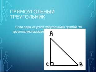 ПРЯМОУГОЛЬНЫЙ ТРЕУГОЛЬНИК Если один из углов треугольника прямой, то треуголь