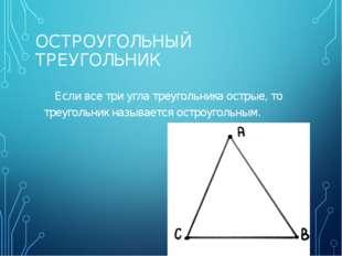 ОСТРОУГОЛЬНЫЙ ТРЕУГОЛЬНИК Если все три угла треугольника острые, то треугольн