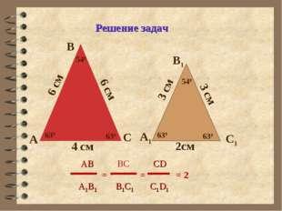 Решение задач А В 630 С 630 540 630 630 А1 В1 С1 540 6 см 6 см 4 см 3 см 3 см