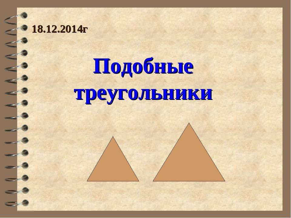 18.12.2014г Подобные треугольники