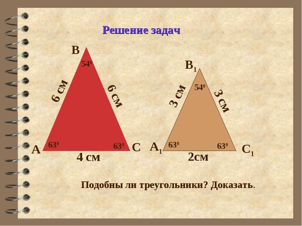 Решение задач А В 630 С 630 540 630 630 А1 В1 С1 540 6 см 6 см 4 см 3 см 3 см...