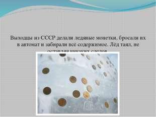 Выходцы из СССР делали ледяные монетки, бросали их в автомат и забирали всё с