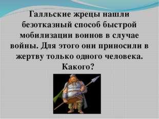 Галльские жрецы нашли безотказный способ быстрой мобилизации воинов в случае