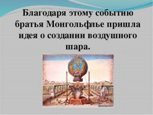 Благодаря этому событию братья Монгольфлье пришла идея о создании воздушного